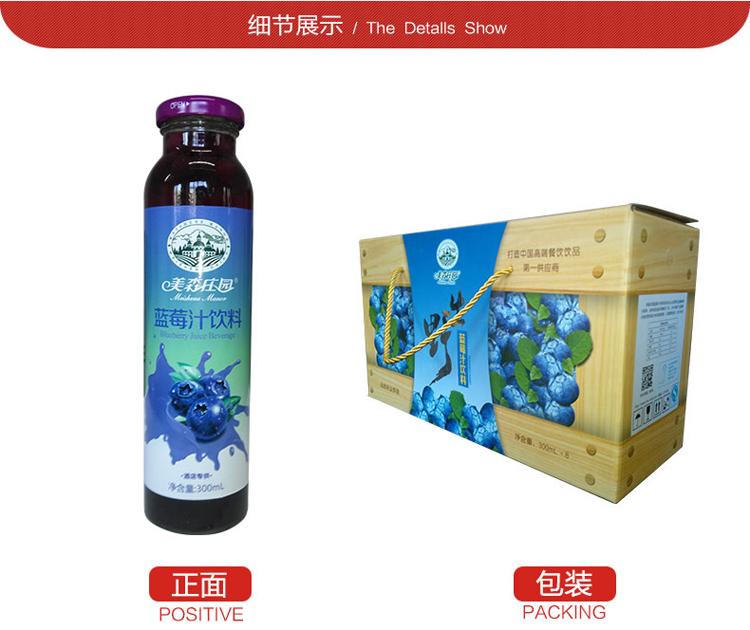 美森庄园 野生蓝莓汁饮料礼盒300ml*8整箱包邮