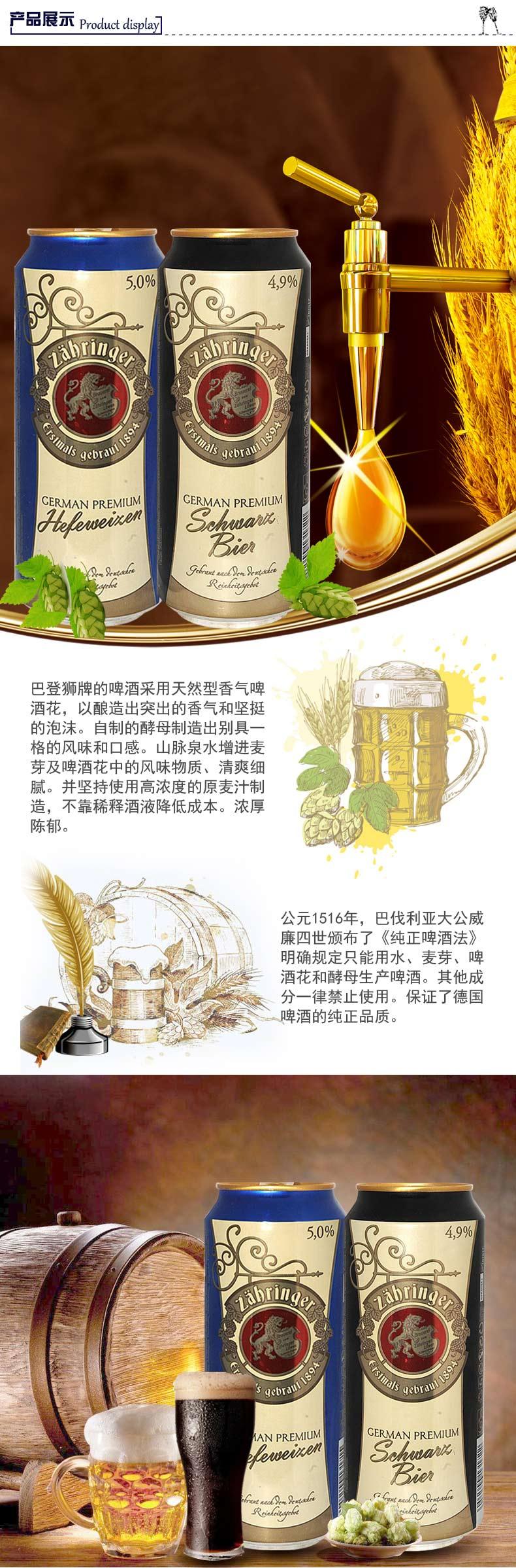 巴登狮皮尔森啤酒图片