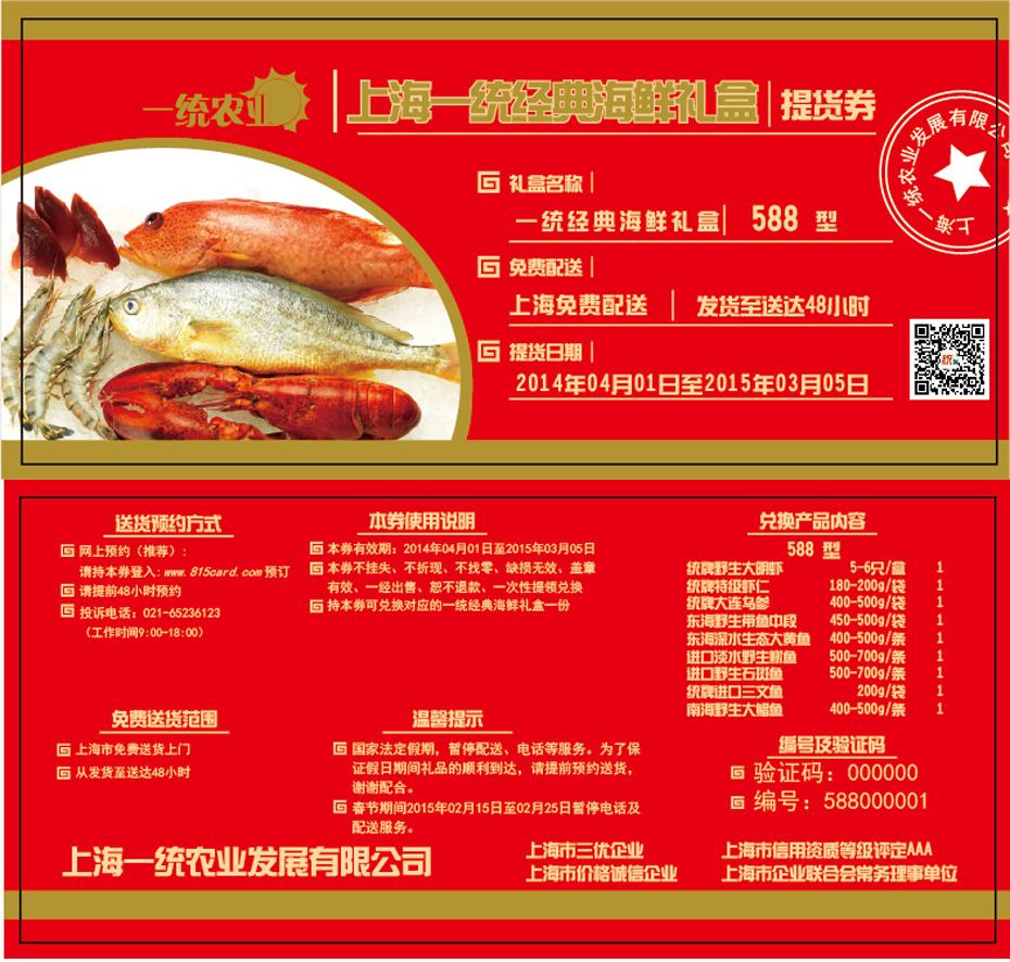 一统经典海鲜礼盒588型提货卷(一统食品提货券)